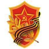 Обои к Дню Победы-Плакаты СССР icon
