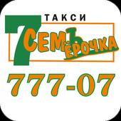 Такси Семёрочка icon