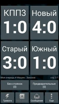 Такси Семёрочка screenshot 1