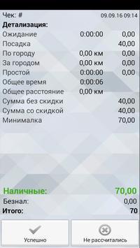 Такси Семёрочка screenshot 6