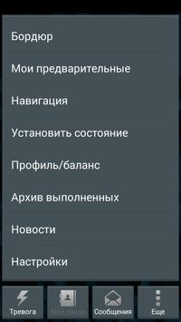 Такси Семёрочка screenshot 3