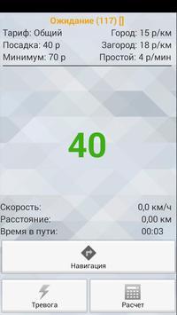 Такси Семёрочка screenshot 4