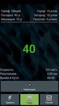 Такси Семёрочка screenshot 5