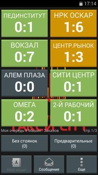 Такси СИТИ Driver apk screenshot
