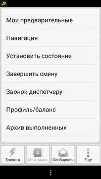 TMD screenshot 3
