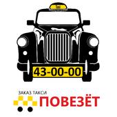ТАКСИ ПОВЕЗЁТ icon