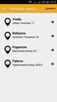 ТАКСИ ПОВЕЗЁТ screenshot 14