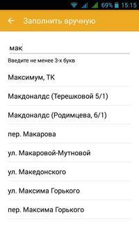 ТАКСИ ПОВЕЗЁТ screenshot 1