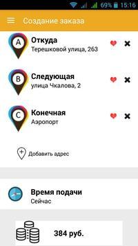 ТАКСИ ПОВЕЗЁТ screenshot 2