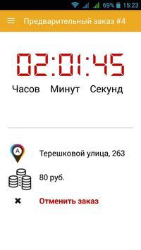 ТАКСИ ПОВЕЗЁТ screenshot 4