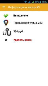 ТАКСИ ПОВЕЗЁТ screenshot 5