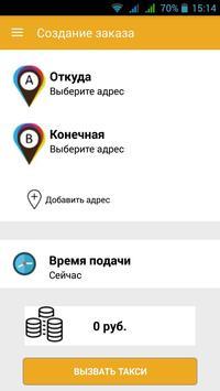 ТАКСИ ПОВЕЗЁТ screenshot 8
