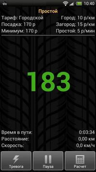 Служба 7 apk screenshot