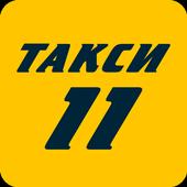 Такси 11 icon