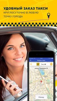 Такси 11 poster