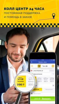 Такси 11 screenshot 1