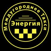 """Междугороднее такси """"ЭНЕРГИЯ"""" icon"""