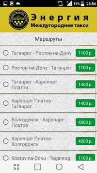 """Междугороднее такси """"ЭНЕРГИЯ"""" screenshot 3"""