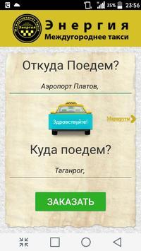 """Междугороднее такси """"ЭНЕРГИЯ"""" poster"""