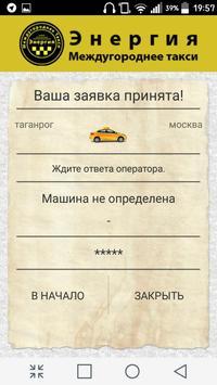 """Междугороднее такси """"ЭНЕРГИЯ"""" screenshot 1"""