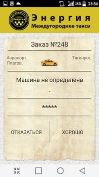 """Междугороднее такси """"ЭНЕРГИЯ"""" screenshot 2"""