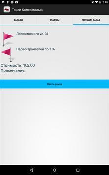 Водители города Юности apk screenshot
