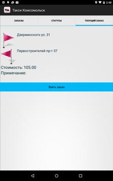 Водители города Юности screenshot 1
