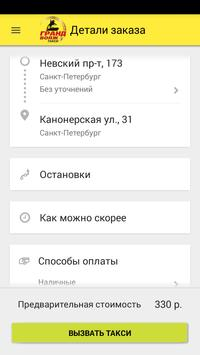 Такси Гранд Вояж apk screenshot