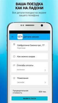 Мое такси Караганда screenshot 1