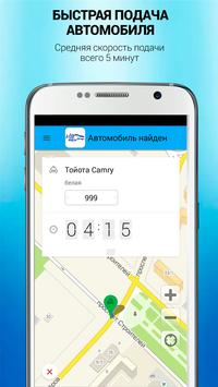 Мое такси Караганда screenshot 2