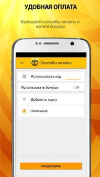 TAXI «Салют» screenshot 5