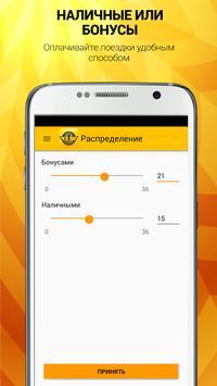 TAXI «Салют» screenshot 6