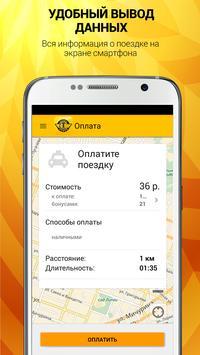 TAXI «Салют» screenshot 7