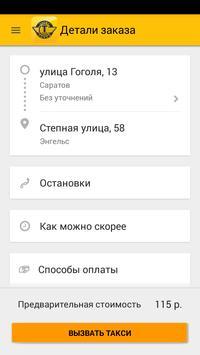 TAXI «Салют» apk screenshot