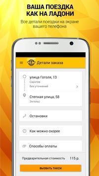 TAXI «Салют» screenshot 1