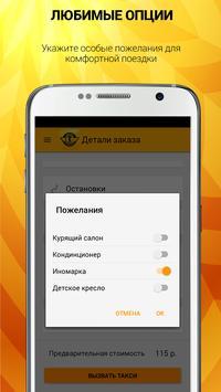 TAXI «Салют» screenshot 3