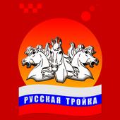 Такси Русская Тройка icon