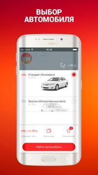 Такси Русская Тройка apk screenshot