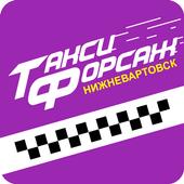 Такси Форсаж Нижневартовск icon