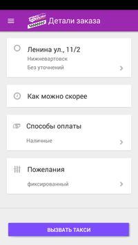 Такси Форсаж Нижневартовск screenshot 1