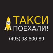 Такси Поехали! icon