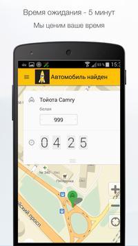 Такси Поехали! apk screenshot