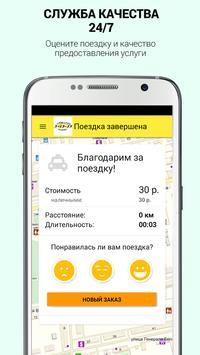 Такси 31313 Шуя apk screenshot