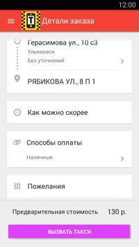 Такси Ульяновска apk screenshot