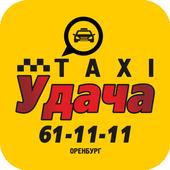 Такси «Удача» Оренбург icon