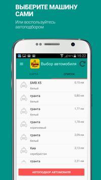 Такси «Удача» Оренбург apk screenshot