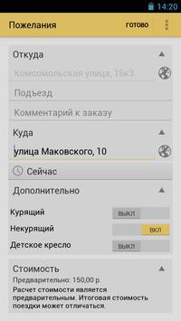 taxi 506 apk screenshot
