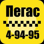 Такси Пегас icon