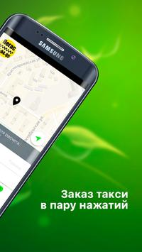Такси Пегас screenshot 1