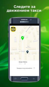 Такси Пегас screenshot 3